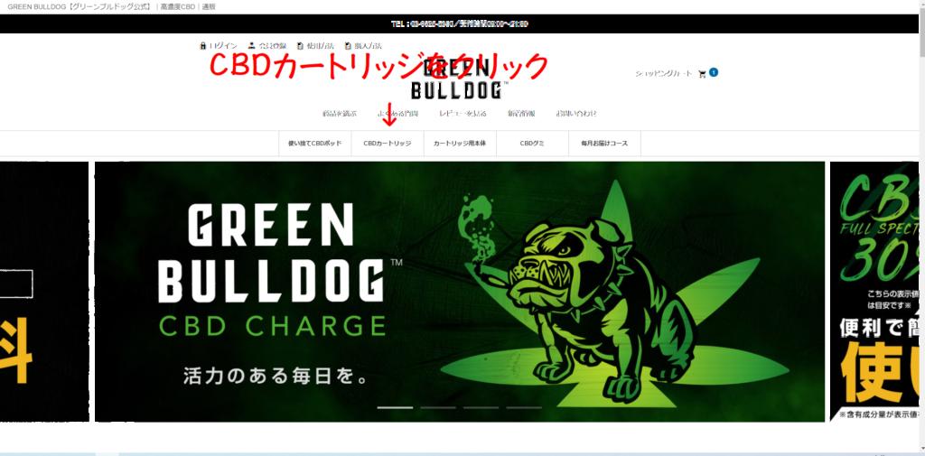 グリーンブルドッグ【公式】ページ