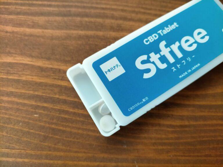 CBDタブレット ストフリー(Stfree)