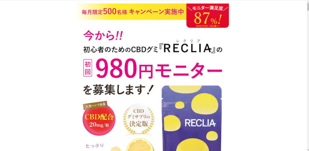 RECLIA CBDグミ 公式サイト
